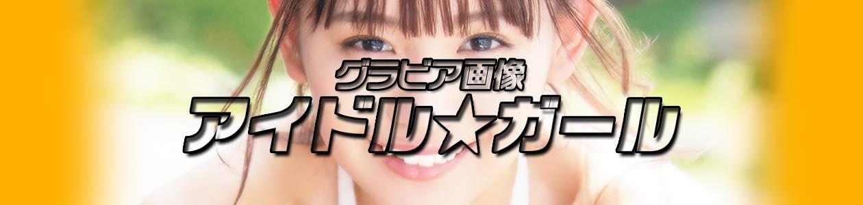 グラビア画像 アイドル☆ガール